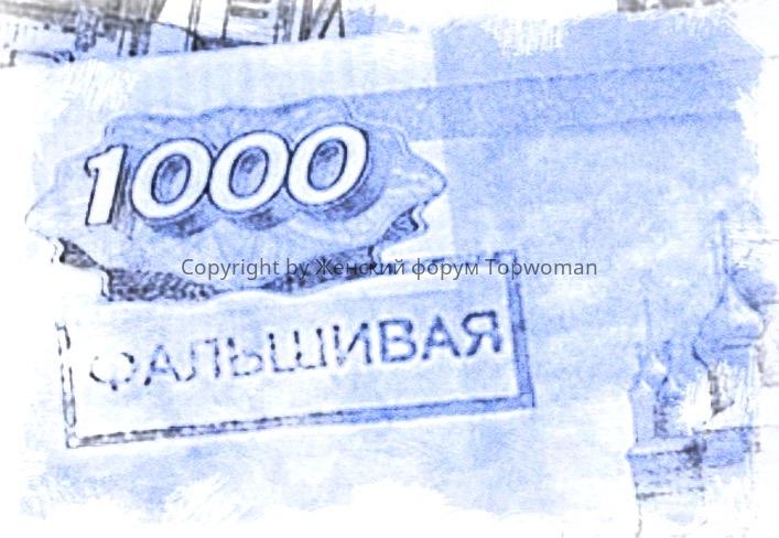 К чему снятся крупные бумажные фальшивые деньги