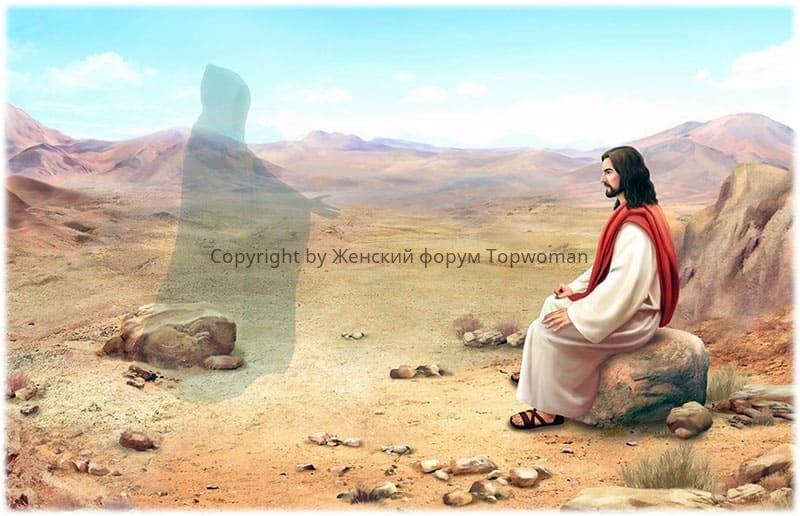 Иисус скитался в пустыне 40 дней