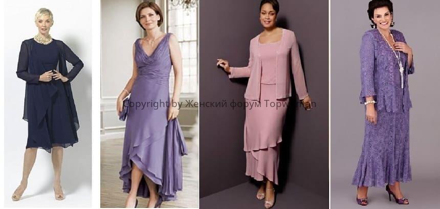 Нарядные платья для мамы жениха