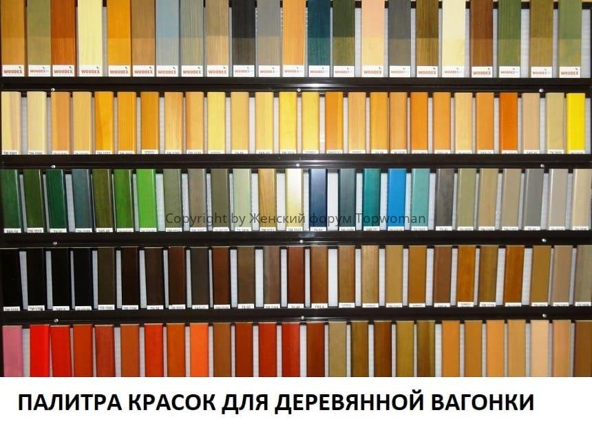 Какой краской покрасить вагонку