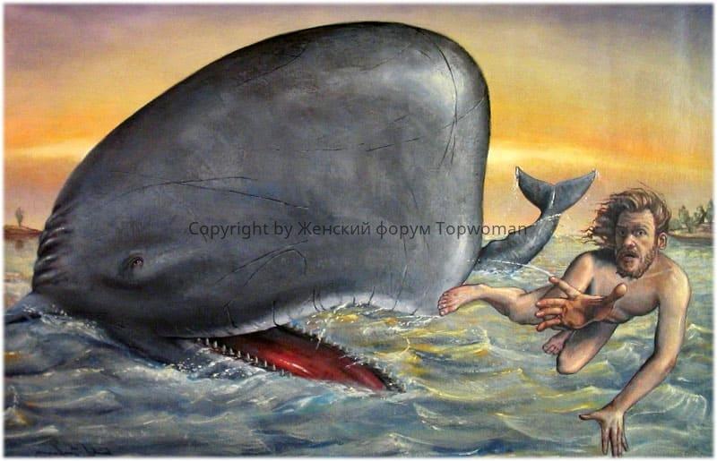 кит проглотил вас