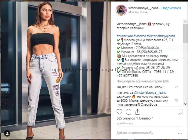 Линия одежды от Виктории Бони