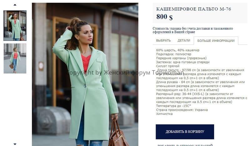 Одежда Виктории Бони