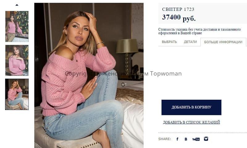 Виктория Боня линия одежды