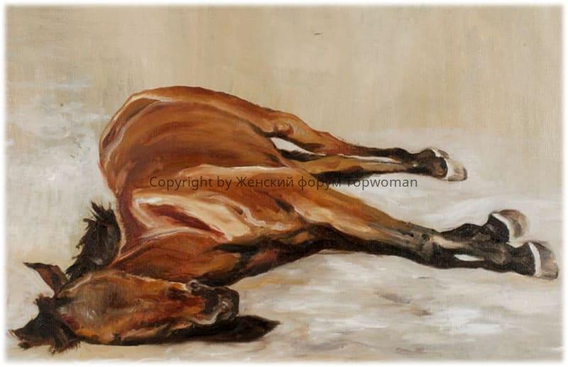 Приснилась мёртвая лошадь