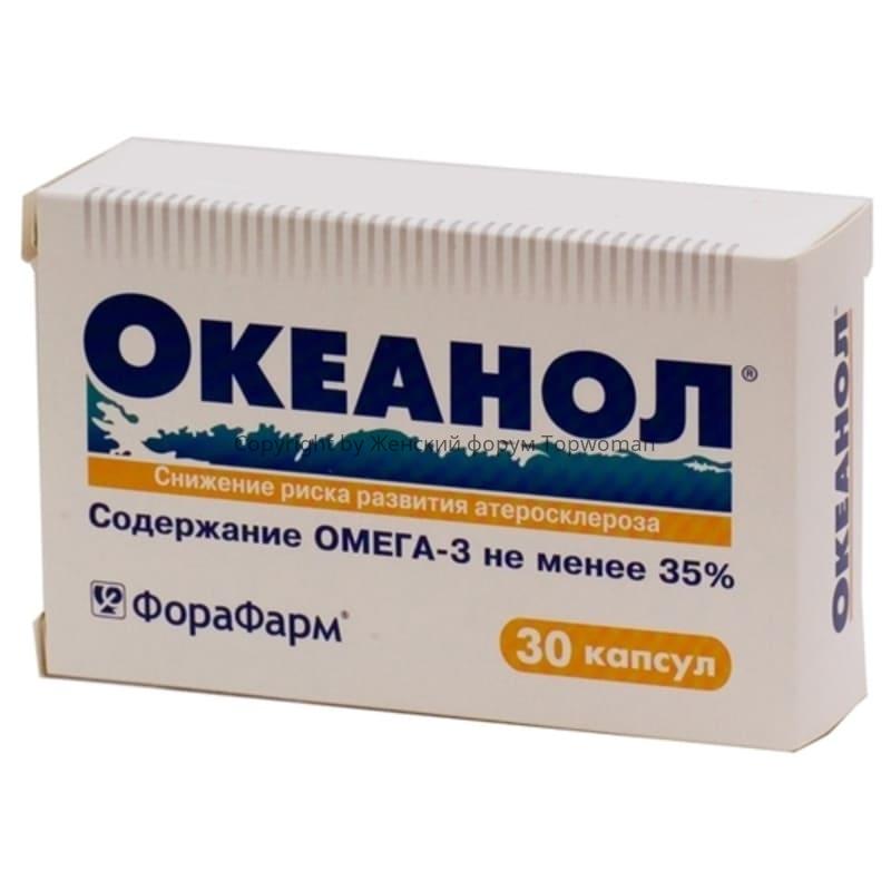 Океанол Омега-3