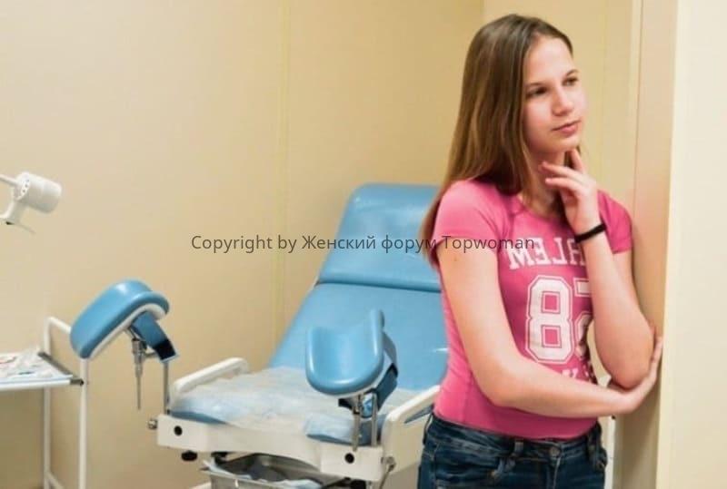 Первый приём у гинеколога