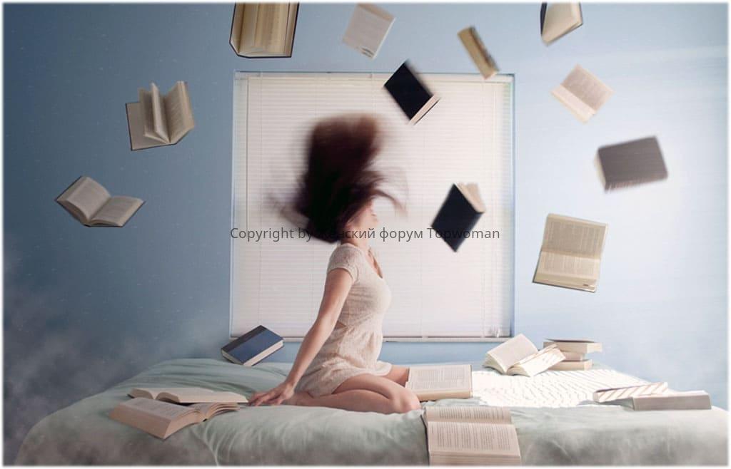 Что почитать для саморазвития женщине
