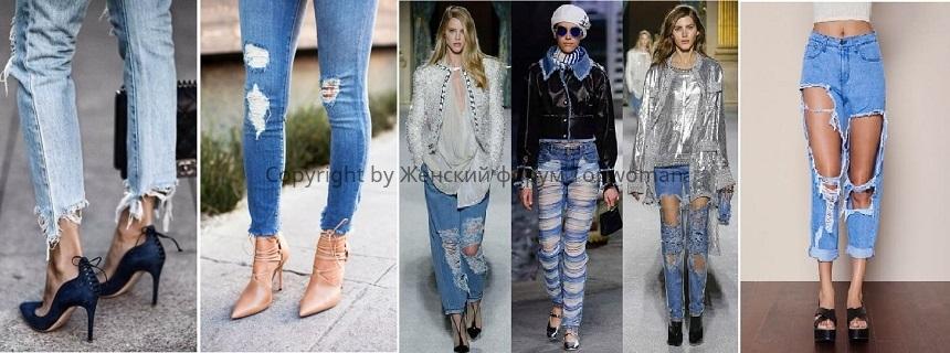 Ультрамодные джинсы 2019 с потёртостями