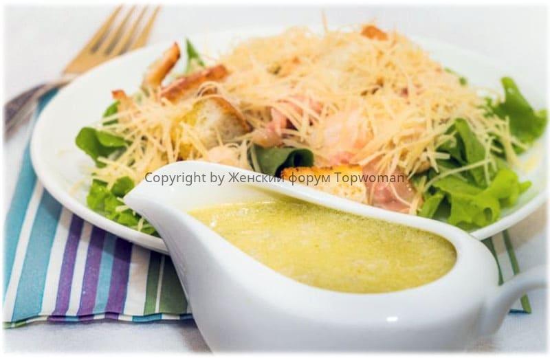 Соус для салата Цезарь классический рецепт