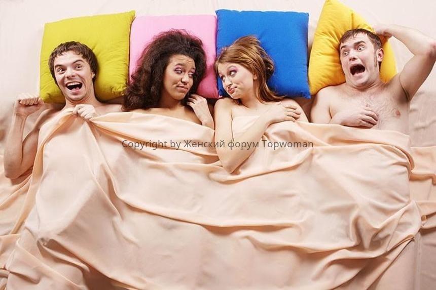 Свингерство в браке: за и против