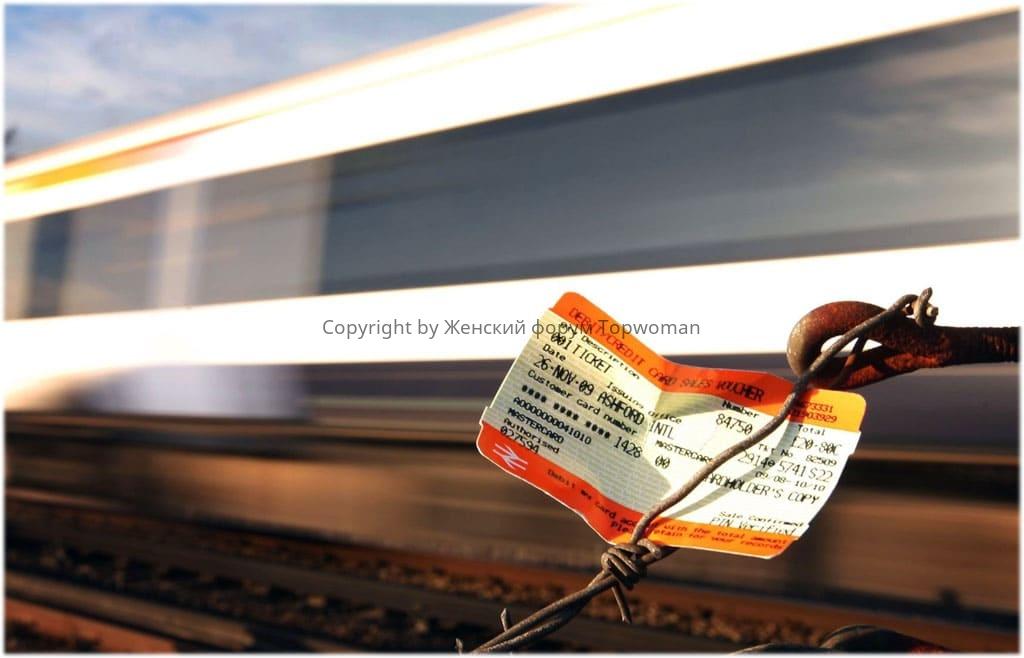 К чему снится купить билет на поезд