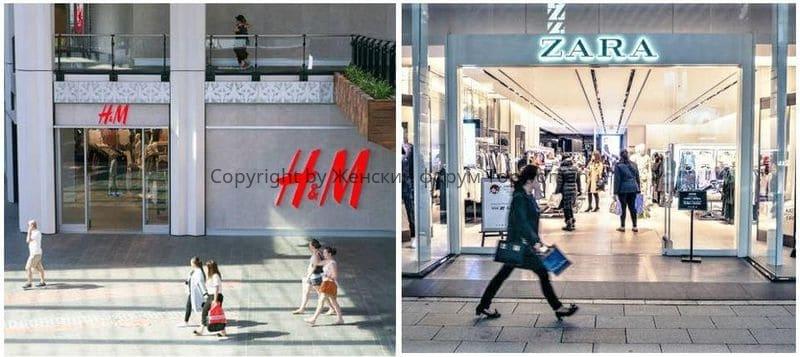 Магазины Zara и H&M